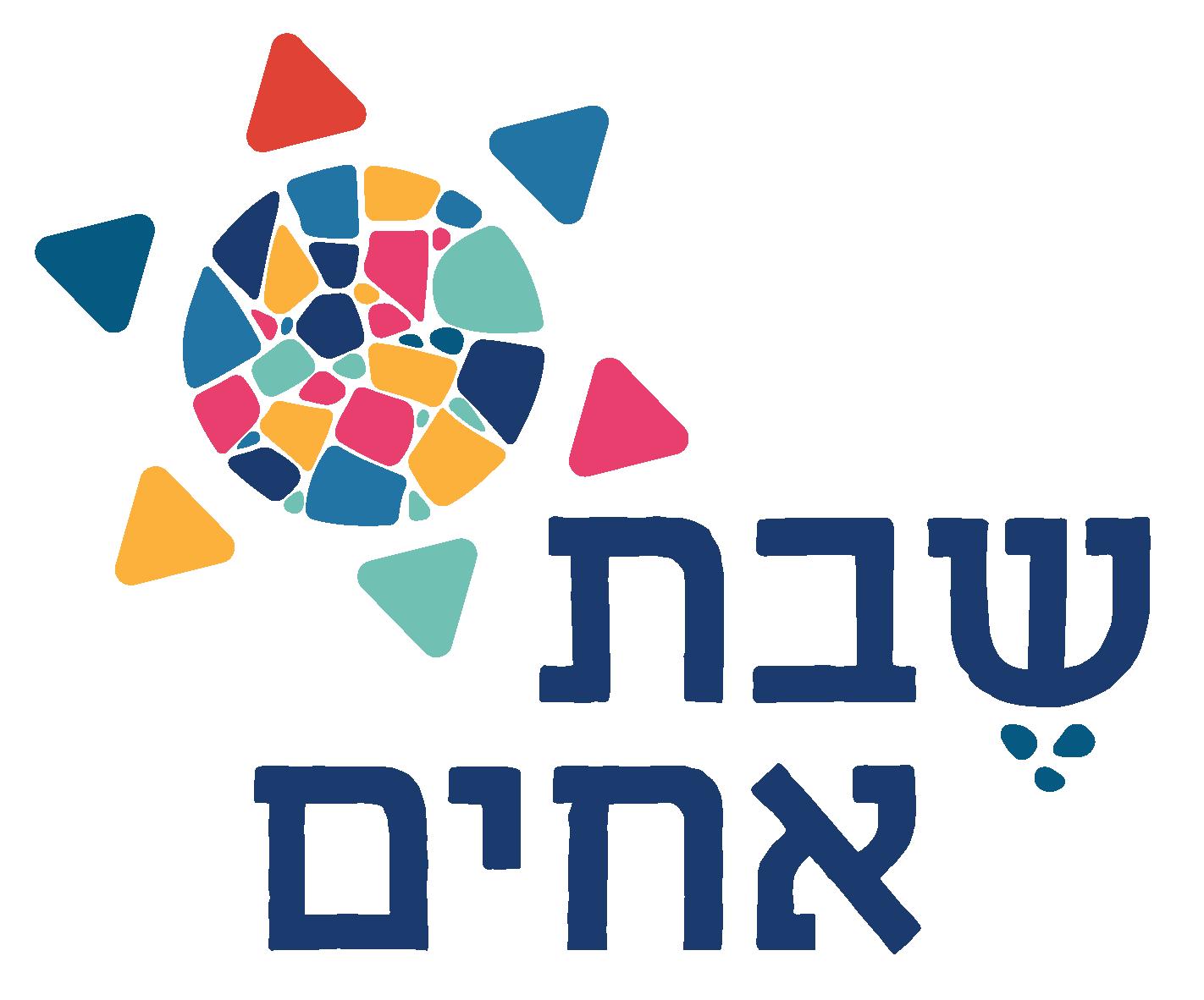 "Bet Knesset ""Shevet Achim"""